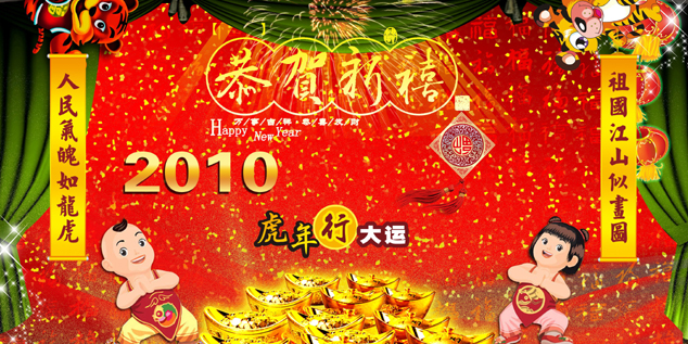2010 new year greeting pictures download