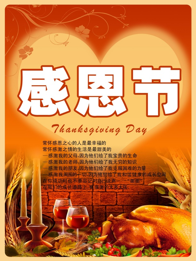 2011 Thanksgiving greeting card picture download