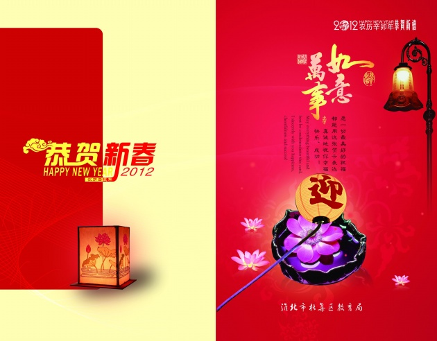 2012 congratulates Chinese new year pictures download