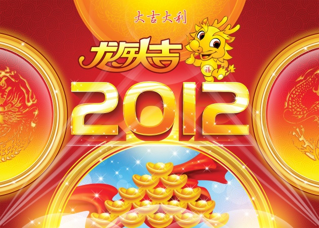 2012 new year background picture download