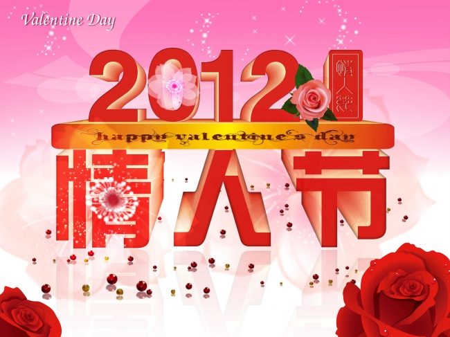 2012 Valentine's day hand-picture download