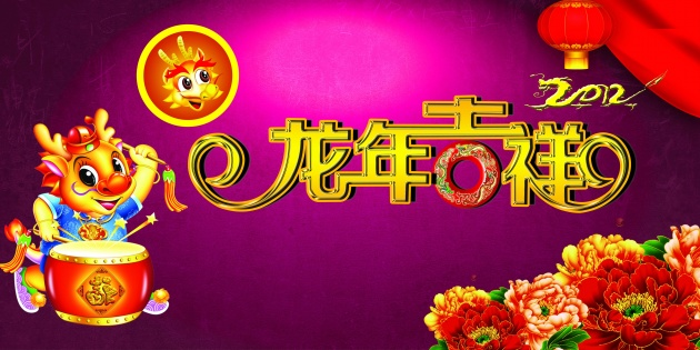 2012 year of the Dragon auspicious pictures download