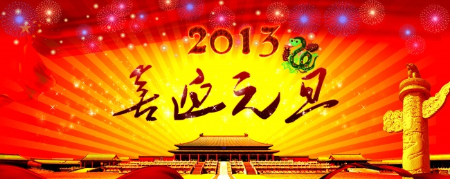 2013 celebrate new year's day picture download