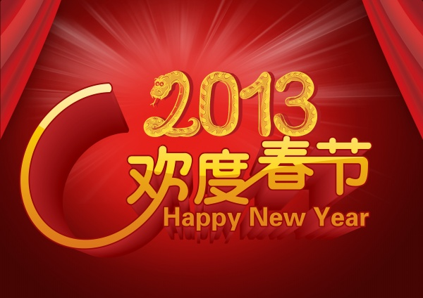 2013 to celebrate Chinese new year PSD poster design