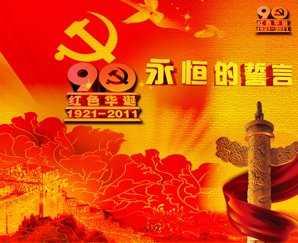 90 anniversary of founding a background picture