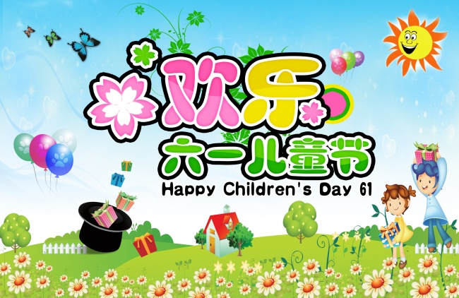Celebrate International Children ' s Day pictures