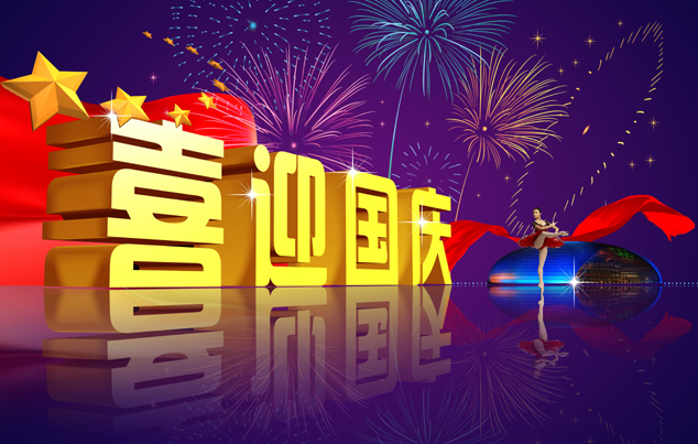 Celebrate the national day pictures download
