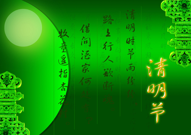 Ching Ming Festival background picture download