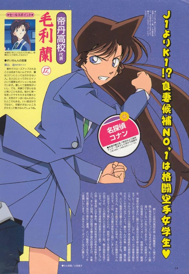 Detective kenanxiaolan cartoon pictures