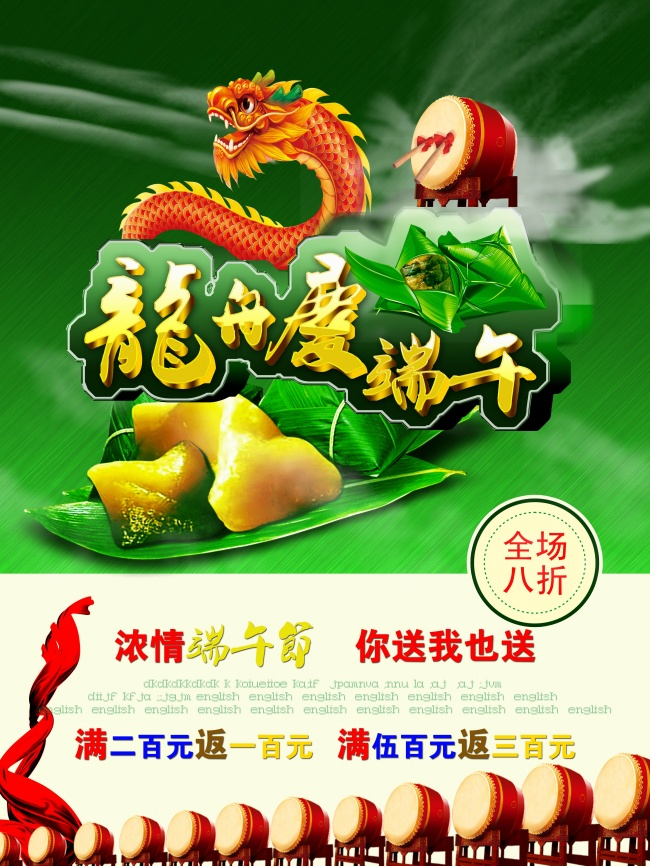Dragon Boat Festival promotions pictures