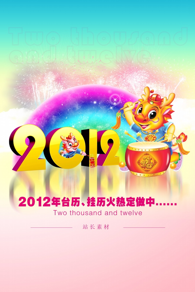 Dragon Chinese new year pictures download