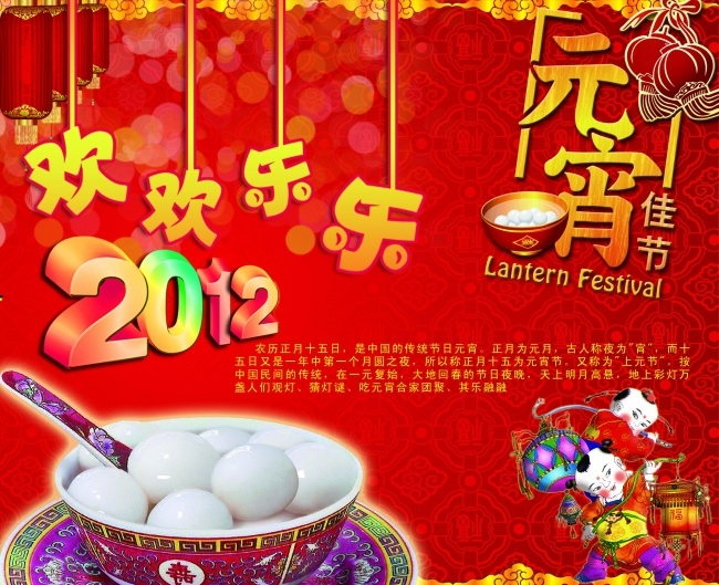 Dragon Lantern Festival backgrounds pictures