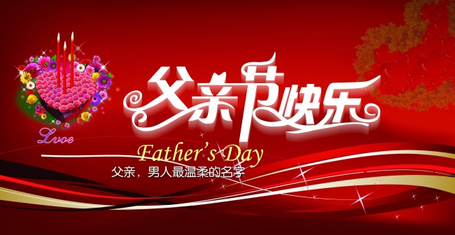Father's Day greeting card backgrounds pictures