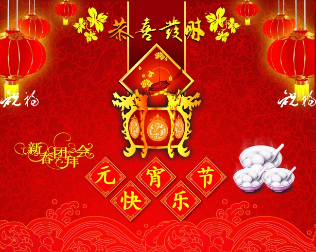 Happy Lantern Festival pictures download