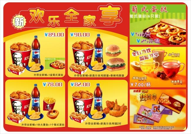 KFC menu picture