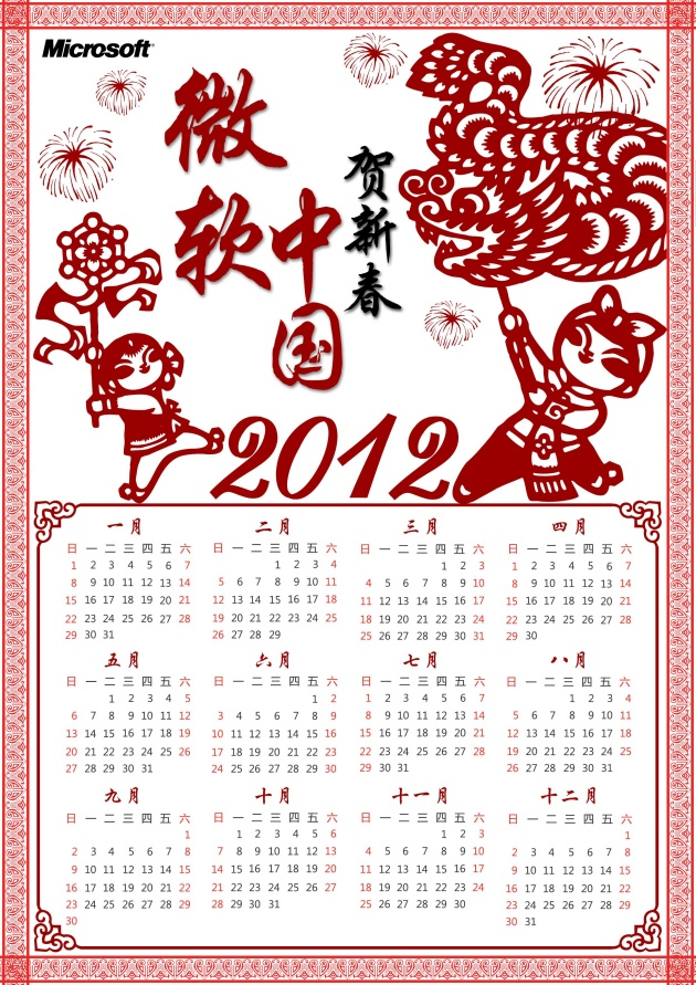 Microsoft calendar Chinese new year pictures download