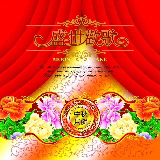 Mooncake gift box cover image