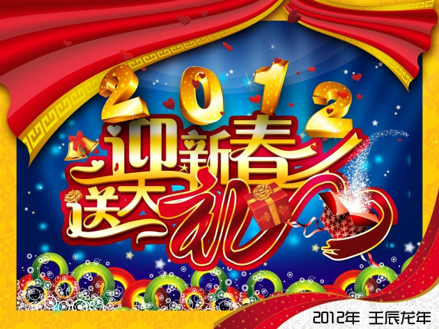 New year party backgrounds pictures