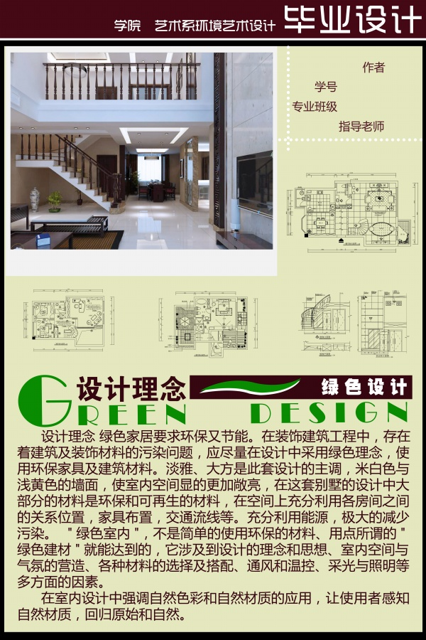 Panels for interior design source files free download for Design source