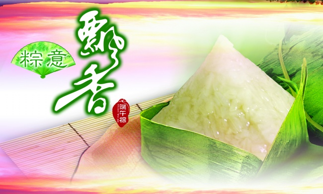 Picture of the Dragon Boat Festival rice dumplings