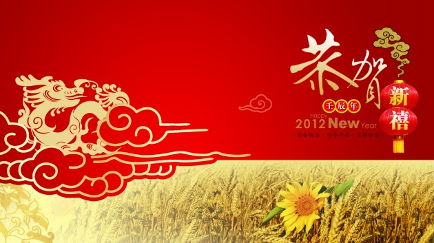 The Dragon new year pictures