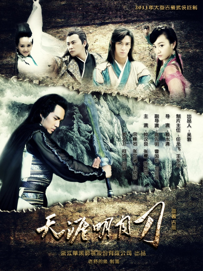 The magic blade posters pictures