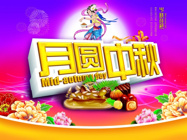 The Mid-Autumn Festival picture material