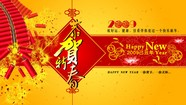2009 congratulations to Chinese new year pictures download