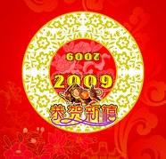 2009 new year pictures download