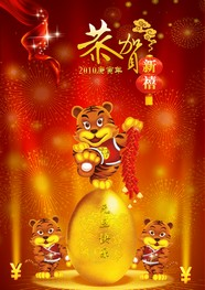 2010 year of the Tiger background image