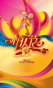 2011 Valentine's day picture download