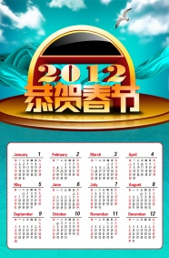 2012 congratulates Chinese new year calendar pictures download