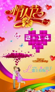 2.14 Valentine's Day poster picture download