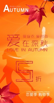 Autumn Maple Leaf Chinese Restaurant poster background pictures