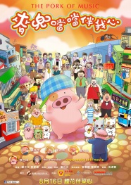Big mcdull movie poster pictures