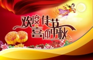 Celebrate the Mid-Autumn Festival picture material
