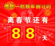 Chinese new year countdown pictures download