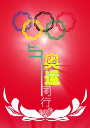Download picture of the Olympic rings