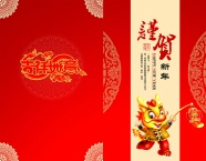 Dragon Chinese new year greeting card pictures