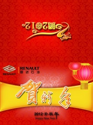 Dragon new year greeting card pictures