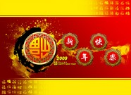 Happy new year 2009 pictures