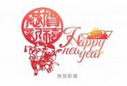 Happy new year artistic font pictures