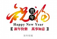 Happy new year picture fonts download