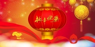 HD new year greeting pictures download