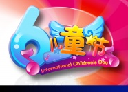 International Children ' s Day picture material