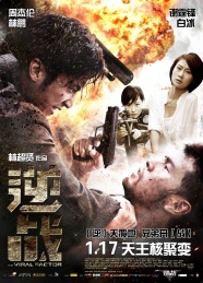 Inverse war movie poster pictures download