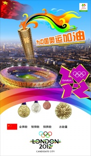 London Olympic Games publicity photos