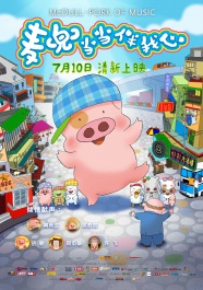Lovely mcdull poster pictures
