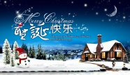 Merry Christmas picture download