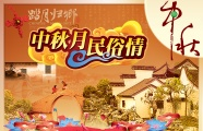 Mid-Autumn Festival blessings picture material
